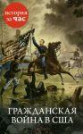 Книга Гражданская война в США