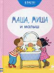 Книга Маша, Миша и малыш