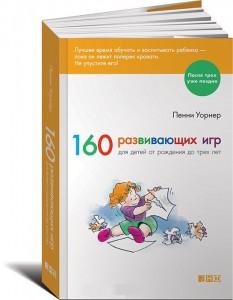 Книга 160 развивающих игр для детей от рождения до трех лет