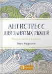 Книга Антистресс для занятых людей. Медитативная раскраска (2-е издание)
