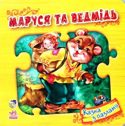 Купить Маруся та ведмідь, Владимир Стешенко, 978-966-745-343-5