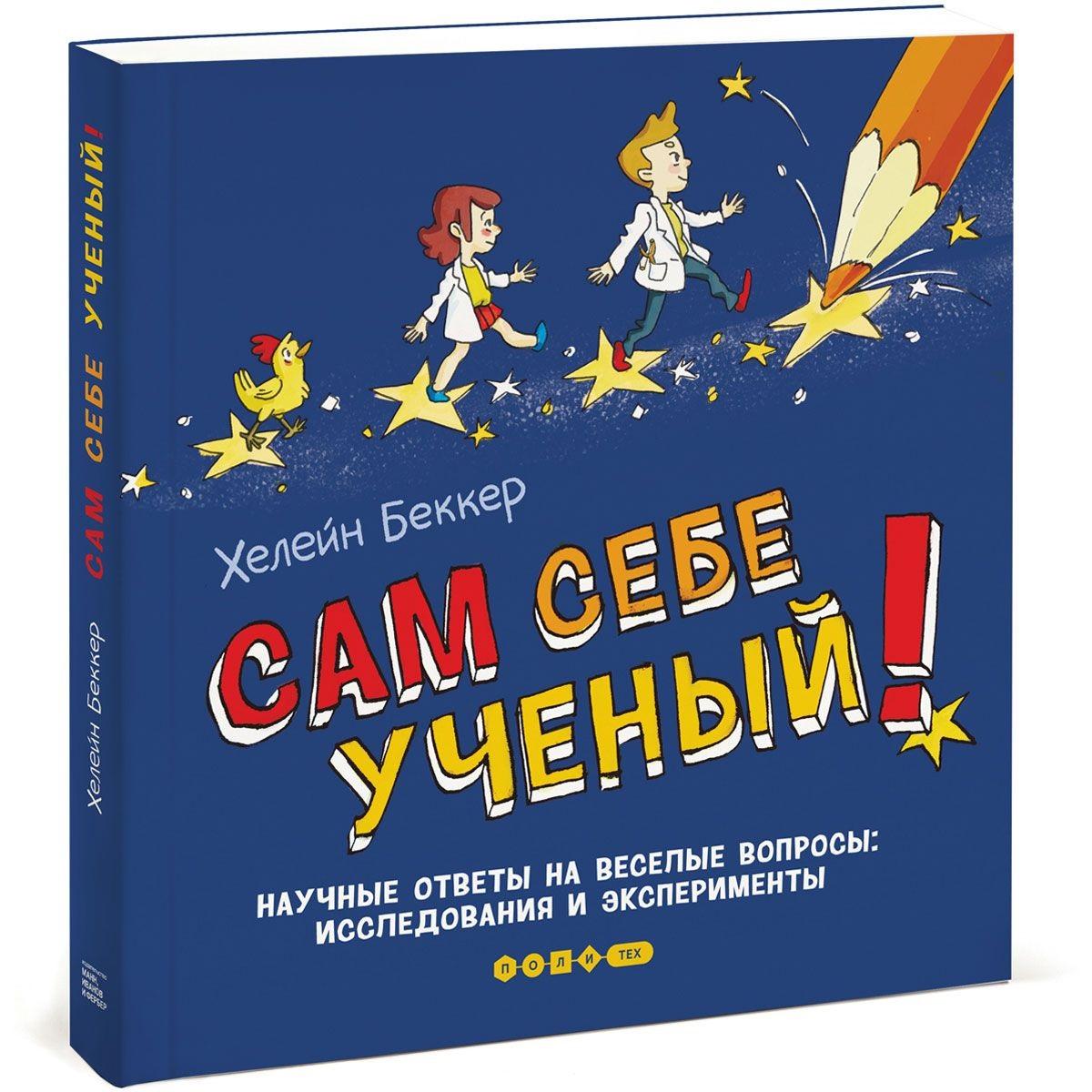 Купить Сам себе ученый! Научные ответы на веселые вопросы. Исследования и эксперименты, Хелейн Беккер, 978-5-00057-365-5, 978-5-00057-814-8, 978-5-00100-598-8