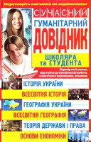 Книга Сучасний гуманітарний довідник школяра та студента