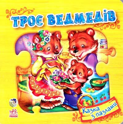 Купить Троє ведмедів, Владимир Стешенко, 978-966-745-341-1