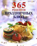 Книга 365 рецептов праздничных блюд