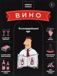 Книга Вино. Иллюстрированный курс