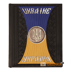 Книга Україна фотоальбом