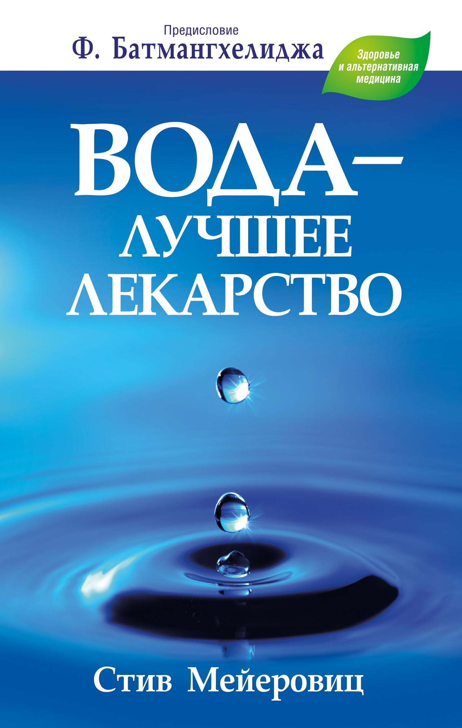 Купить Вода - лучшее лекарство (2-е издание), Стив Мейровиц, 978-985-15-2068-4, 978-985-15-3108-6