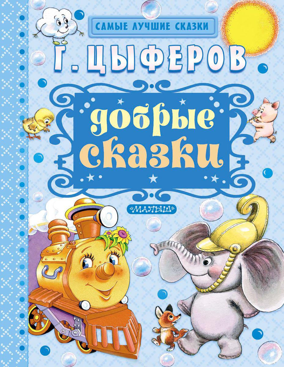 Купить Добрые сказки, Геннадий Цыферов, 978-5-17-092494-3