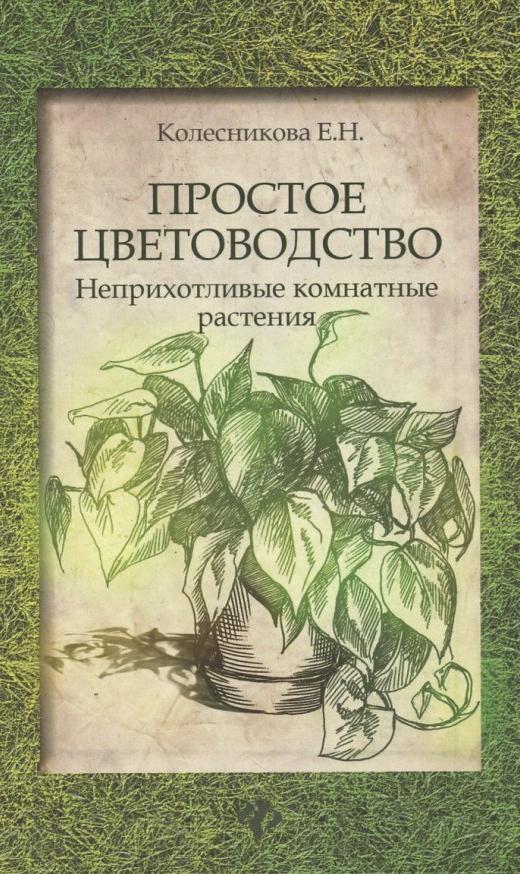 Купить Простое цветоводство: неприхотливые комнатные растения, Елена Колесникова, 978-5-222-21638-5