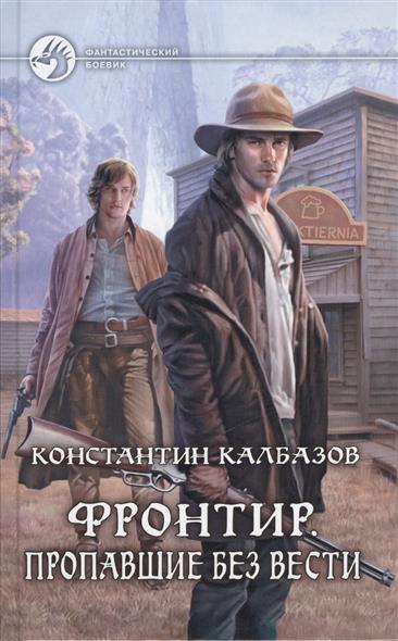Купить Фронтир. Пропавшие без вести, Константин Калбазов, 978-5-9922-1542-7