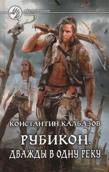 Купить Рубикон. Дважды в одну реку, Константин Калбазов, 978-5-9922-1502-1