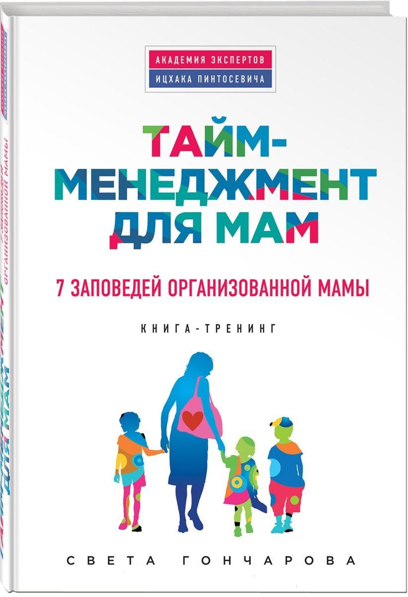 Купить Тайм-менеджмент для мам. 7 заповедей организованной мамы, Светлана Гончарова, 978-5-699-76376-4