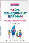 Книга Тайм-менеджмент для мам. 7 заповедей организованной мамы