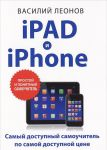 Книга iPad и iPhone