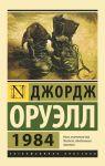Книга 1984 (Эксклюзивная классика)