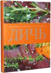 Книга Дичь. Большая кулинарная книга