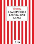 Книга Классическая кулинарная книга