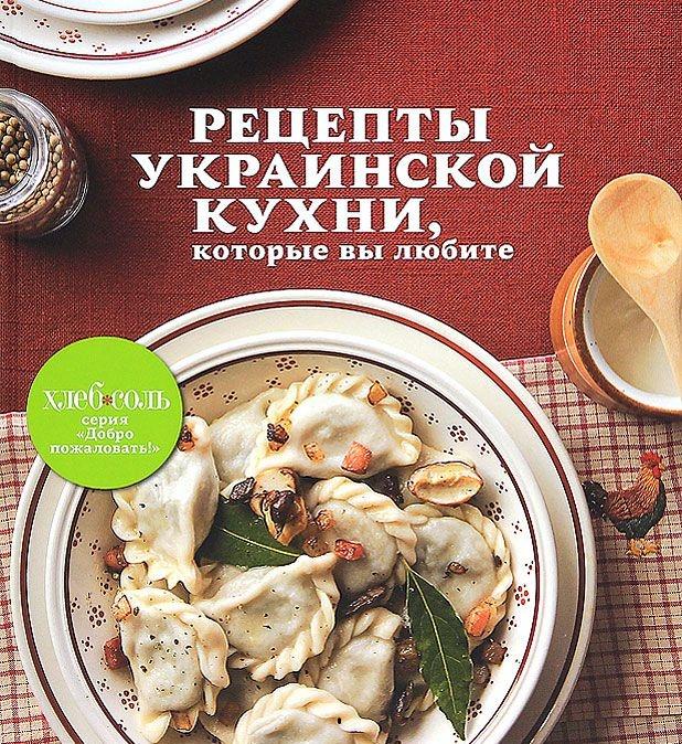 Купить Рецепты украинской кухни, которые вы любите, Д. Осипова, 978-5-699-56707-2