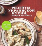 Книга Рецепты украинской кухни, которые вы любите