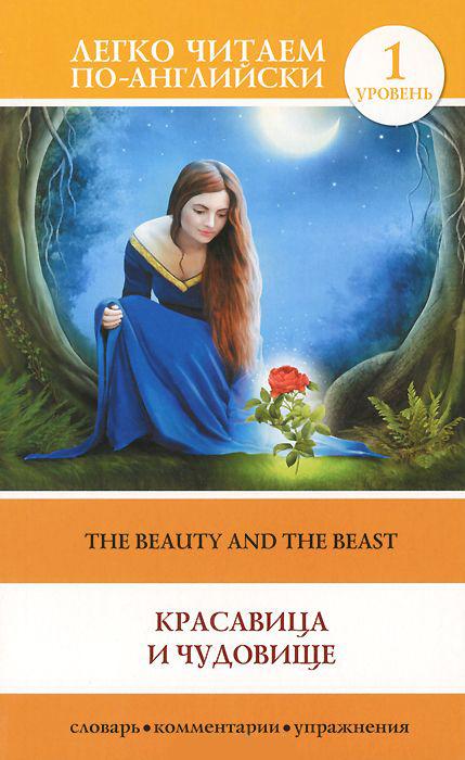 Купить Красавица и чудовище = The Beauty and the Beast, 978-5-17-084118-9, 978-5-17-091983-3