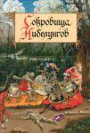 Книга Сокровища Нибелунгов. Предания германских народов средневековой Европы