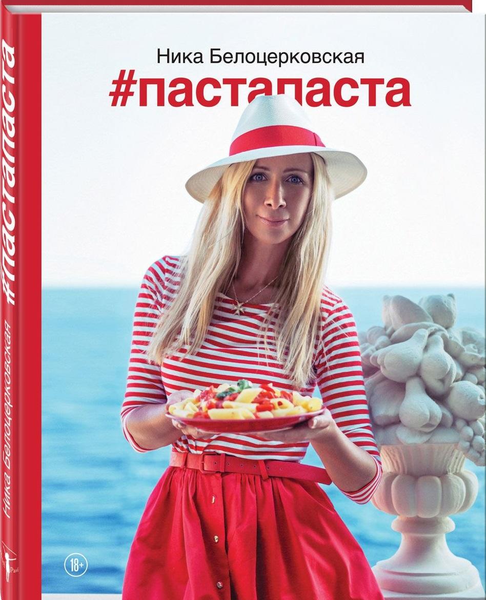 Купить #Пастапаста, Ника Белоцерковская, 978-5-699-81383-4