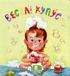 Книга Веселі Купусі