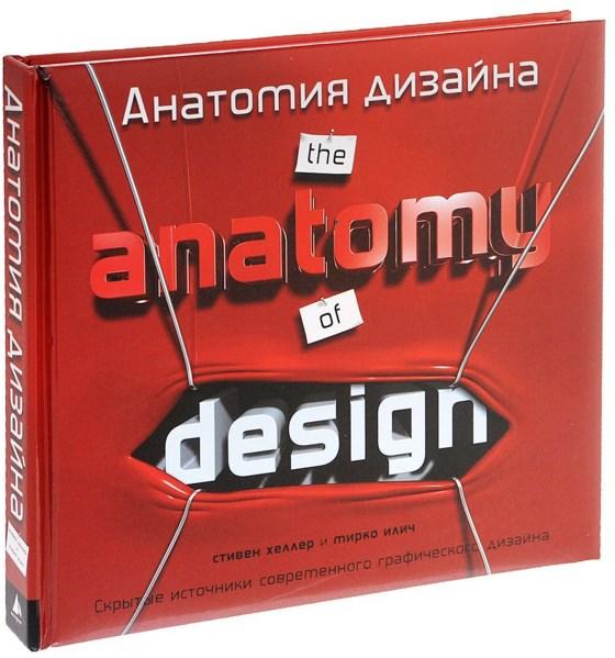 Купить Анатомия дизайна. Скрытые источники современного графического дизайна, Стивен Хеллер, 978-5-17-055093-7, 978-5-271-21549-0, 978-1-59253-212-4