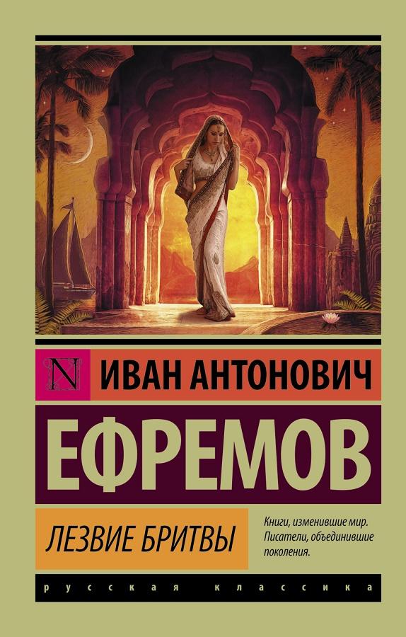 Купить Лезвие бритвы, Иван Ефремов, 978-5-17-091570-5