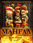 Книга Мангал, гриль, барбекю и не только. Энциклопедия лучших блюд на открытом огне