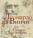 Книга Сказки и легенды