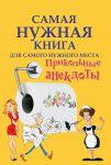 Книга Прикольные анекдоты