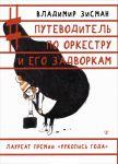 Книга Путеводитель по оркестру и его задворкам