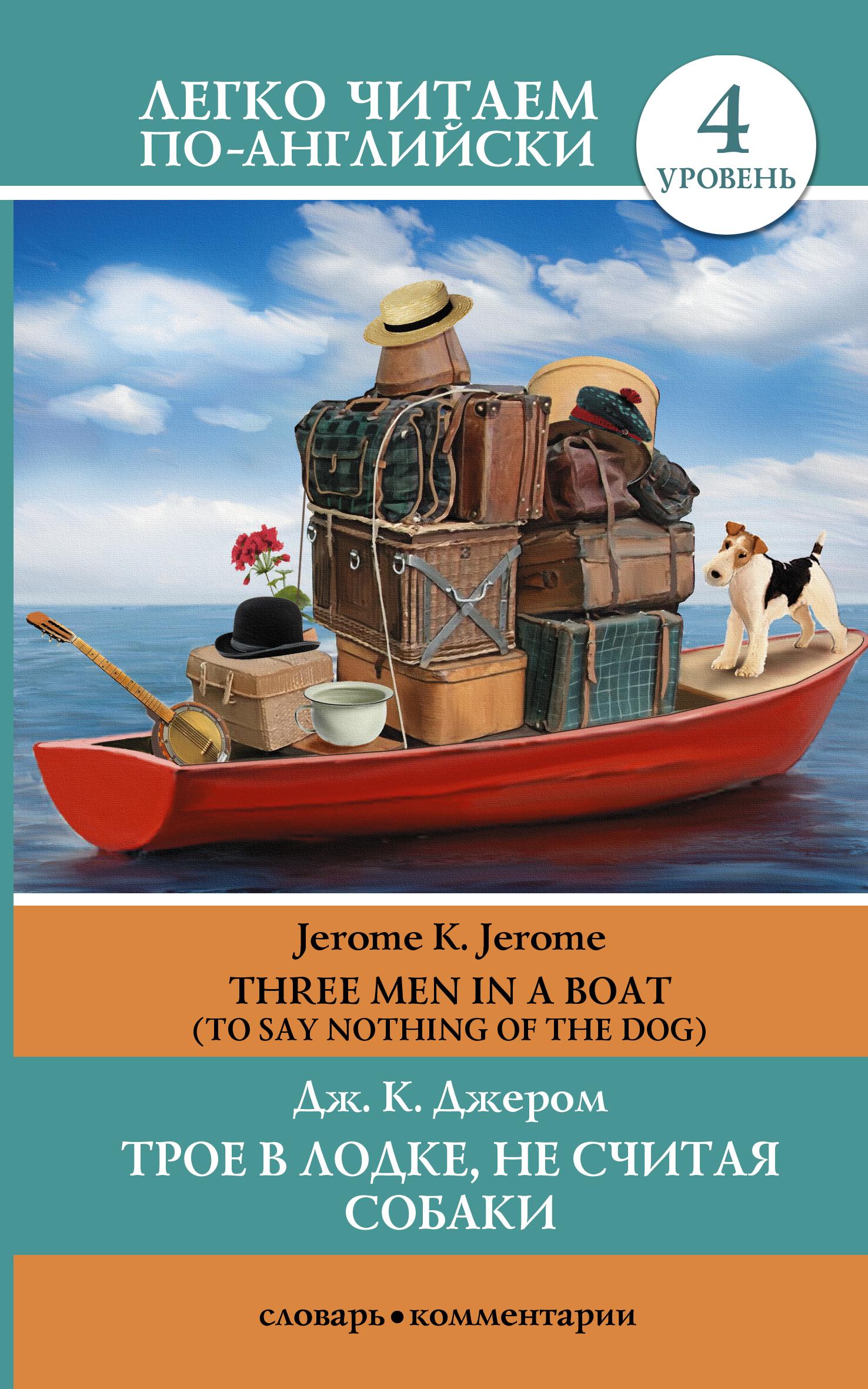 автор трое в лодке не считая собаки автор книги