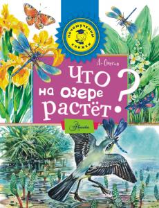 Книга Что на озере растет?