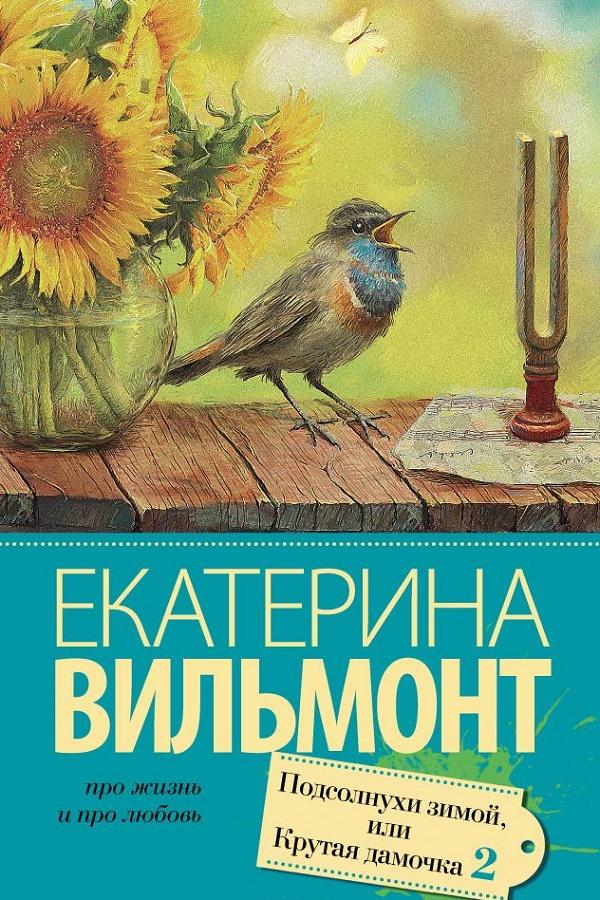 Купить Романы, Подсолнухи зимой (Крутая дамочка-2), Екатерина Вильмонт, 978-5-17-090991-9