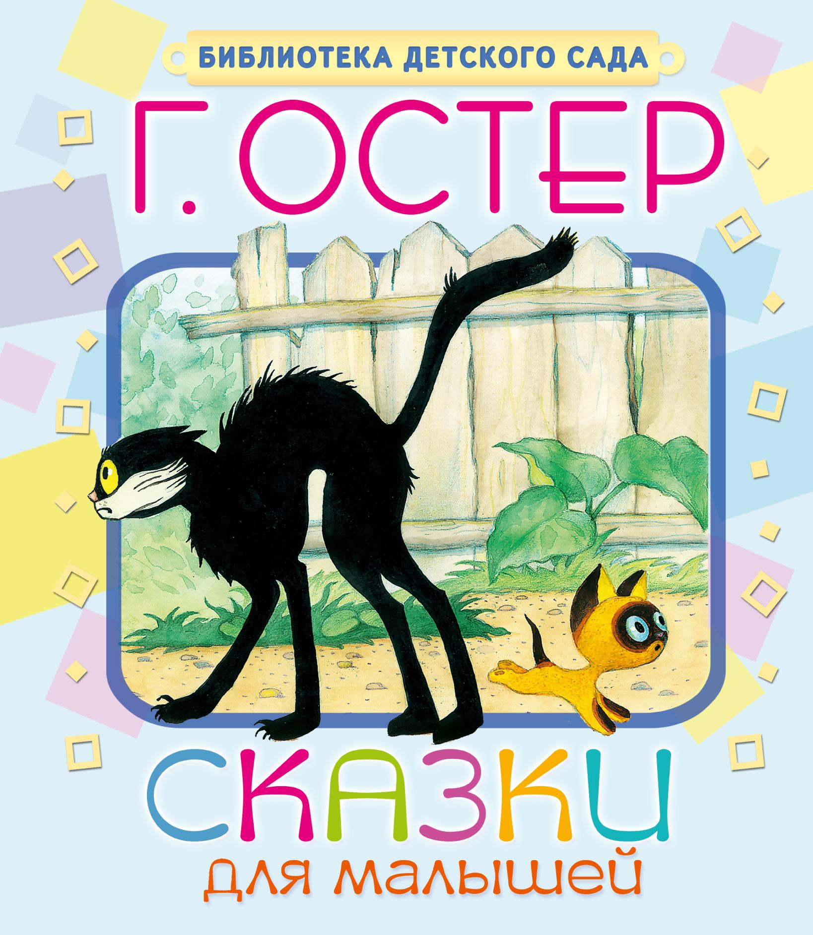 Купить Сказки для малышей, Григорий Остер, 978-5-17-087431-6