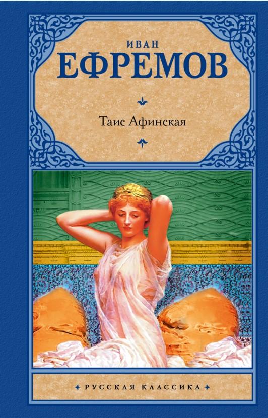 Купить Таис Афинская, Иван Ефремов, 978-5-17-064177-2