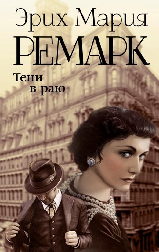 Купить Тени в раю, Эрих Мария Ремарк, 978-5-17-092670-1