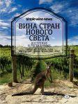 Книга Вина стран Нового Света
