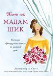 Книга Жить как мадам Шик. Секреты французского шарма на каждый день