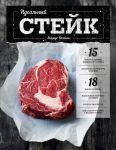 Книга Идеальный стейк
