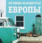 Книга Лучшие маршруты Европы