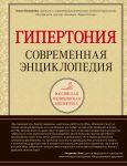Книга Гипертония. Современная энциклопедия
