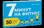 Книга 7 минут на фитнес. 50 интервальных тренировок для занятых людей
