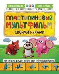 Книга Пластилиновый мультфильм своими руками