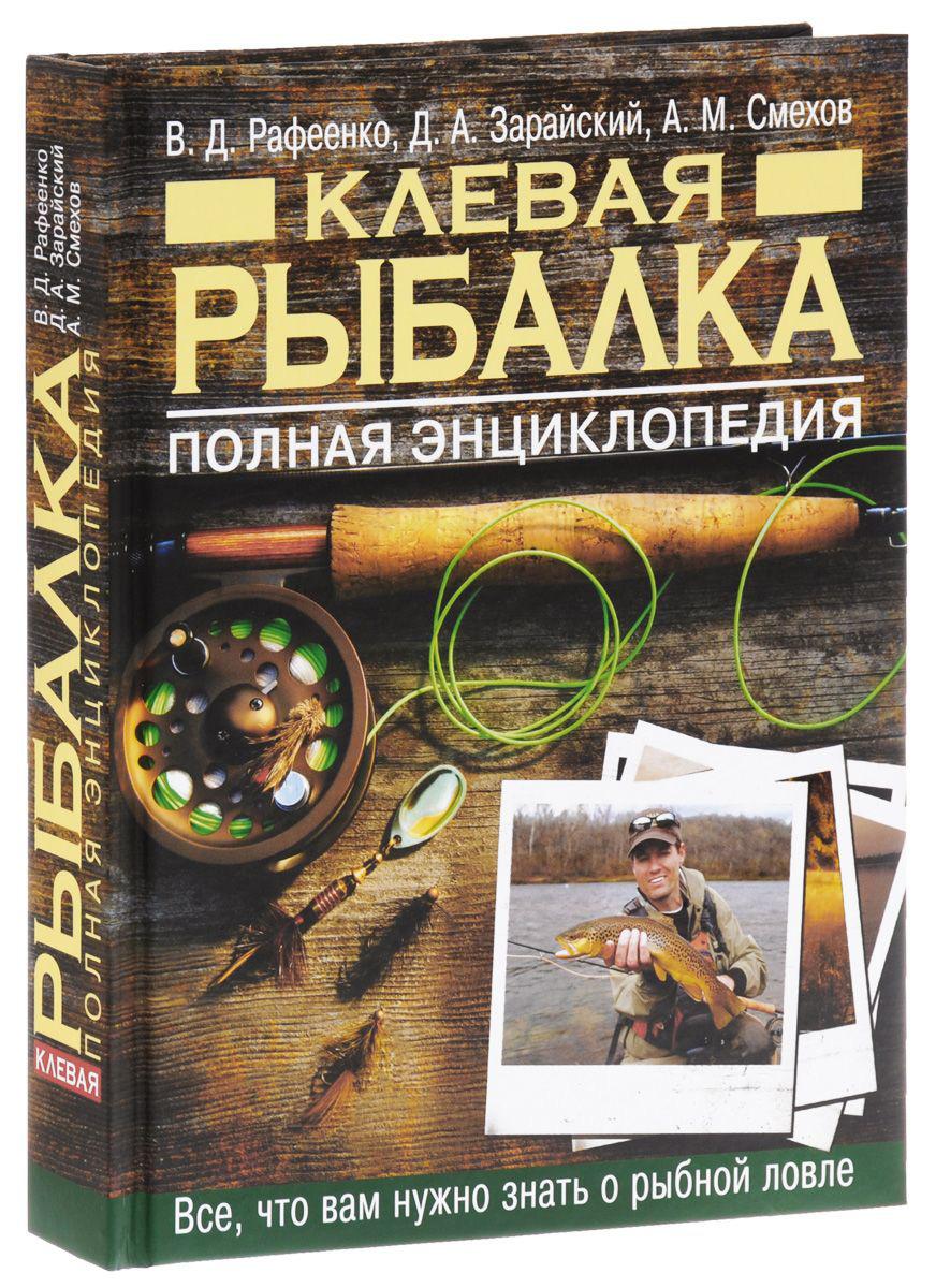 Купить Клевая рыбалка. Полная энциклопедия, Дмитрий Зарайский, 978-5-699-84881-2