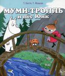 Книга Муми-тролль и пес Юнк