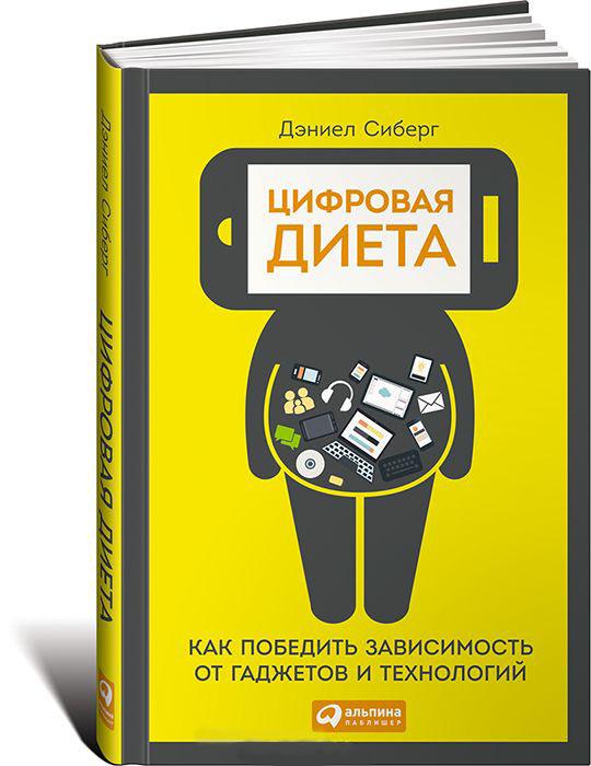 Купить Цифровая диета. Как победить зависимость от гаджетов и технологий, Дэниел Сиберг, 978-5-9614-5058-3, 978-5-9614-7094-9